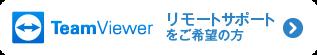 TeamViwerをダウンロード